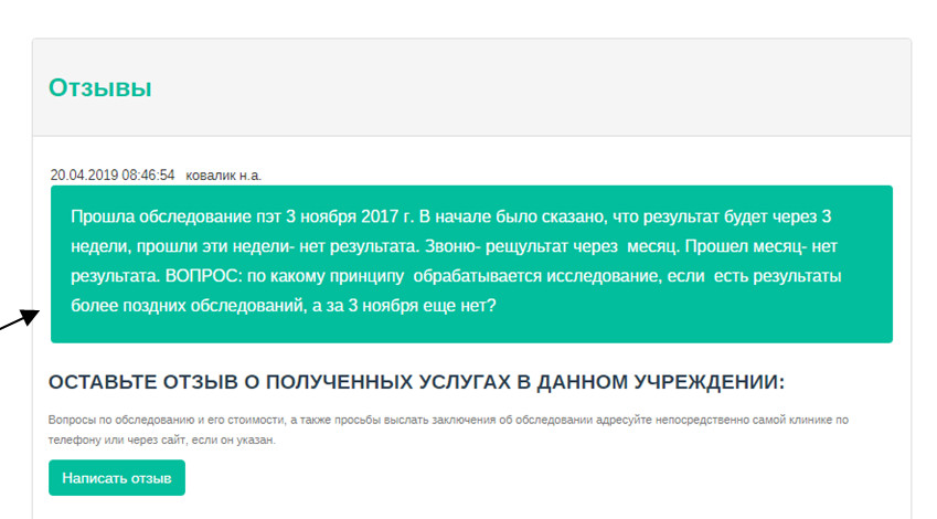 Отзывы об ПЭТ КТ в клинике г Хабаровска
