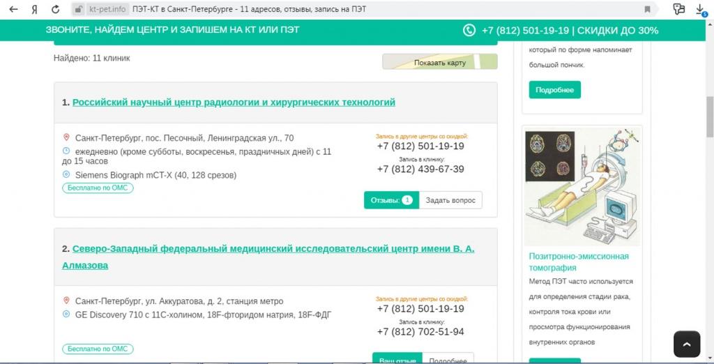 Список клиник, делающих ПЭТ, на примере города Санкт-Петербурга