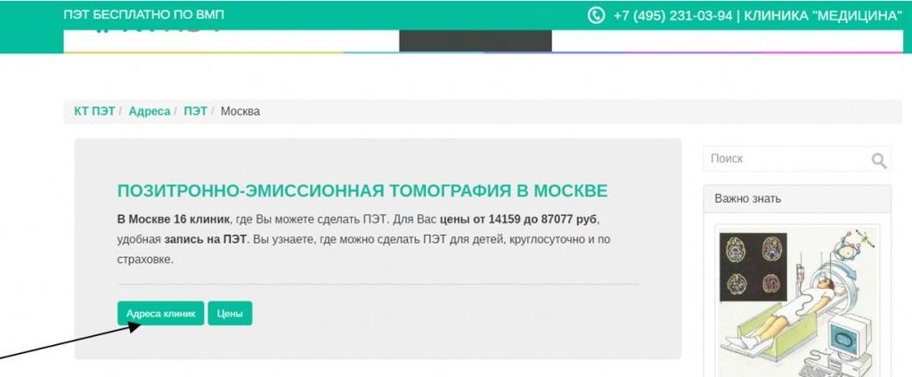 Фильтр по области исследования и цене ПЭТ КТ на примере клиник в Москве